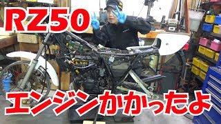 初歩のバイクレストア RZ50直すぜ⑩エンジン始動チャレンジ