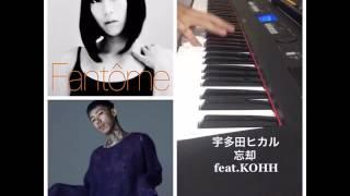 Gambar cover 宇多田ヒカル/忘却 feat.KOHH   ピアノ