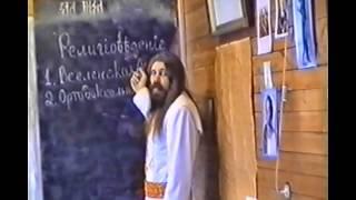 Религиоведение - Христианство (Урок 4) Часть 1