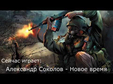Музыка из игры сталкер зов припяти вольный сталкер