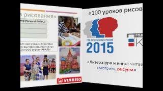 Акция 100 уроков рисования - 2016 год