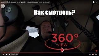 Как Смотреть Видео 360 На Нашем Канале!