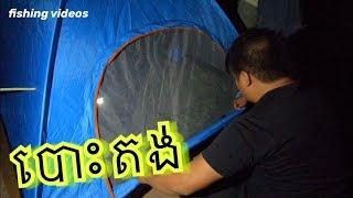 Awesome Fishing Technique Traditional l ស្ទូចត្រី បោះតង់នៅបឹង l Fishing Vlog # 29