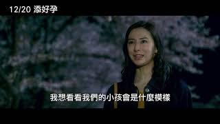 12/20【添好孕】30秒中文預告