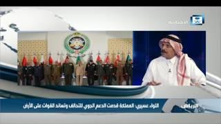 الظاهري: دول التحالف ضد داعش تتكون من 67 دولة والمشاركة في الأجتماع 14 دولة وعلى رأسها المملكة