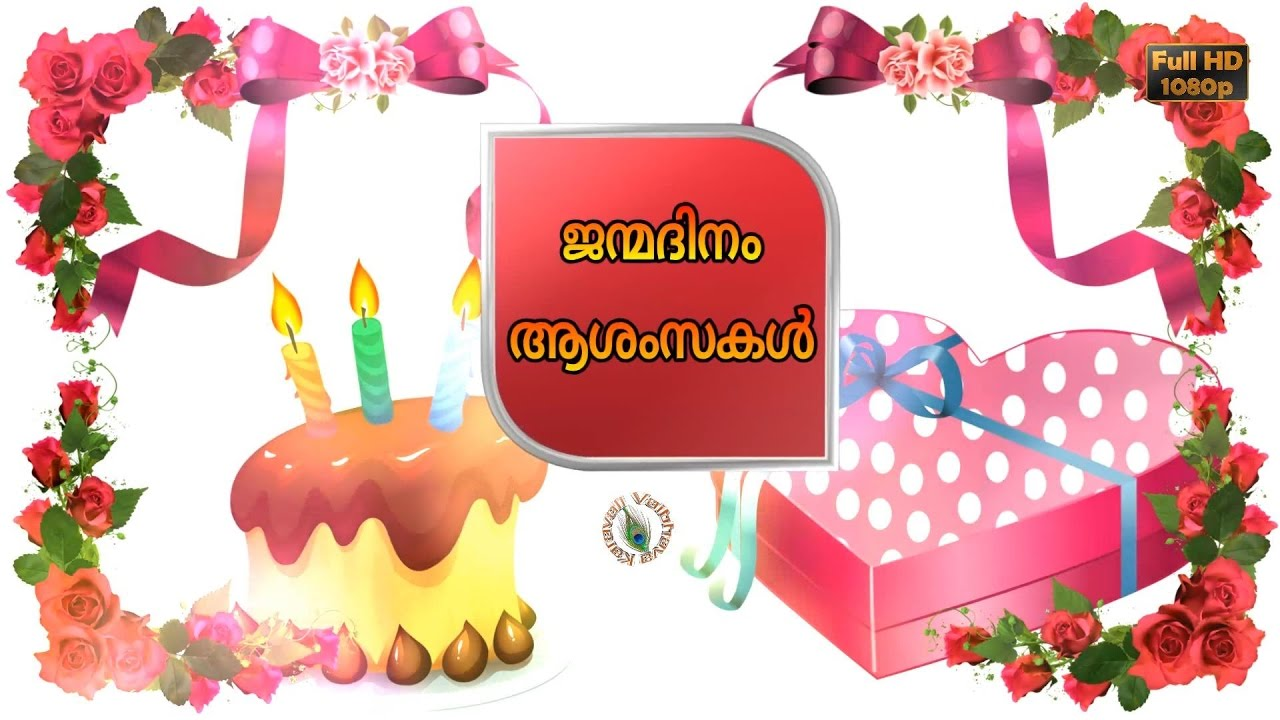 Birthday Wishes In Malayalam Greetings Messages Ecard Animation