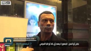 مصر العربية   عباس أبو الحسن : الجمهور لا يهمه رأي خالد أبو النجا السياسي