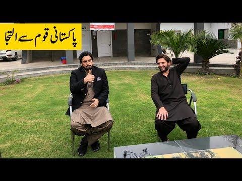 Shahid Afridi and Shehryar Afridi message for Pakistani people
