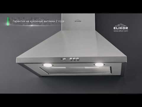 Вытяжка Elikor Вента 60П-650-К3Д ваниль