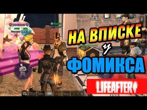 ВЕЧЕРИНКА У FOMIX-a. LIFEAFTER