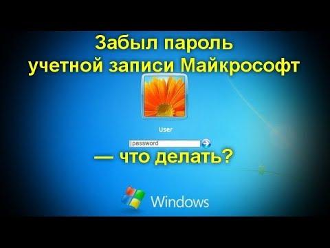 Забыл пароль учетной записи Майкрософт — что делать?