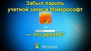 как сбросить пароль учетной записи Microsoft для Windows 10