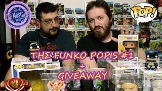 Της FUNKO POPIS #1 + Giveaway