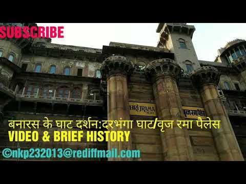 ||GHAT DARSHAN||of||VARANASI||DARBHANGA GHAT||BRIJ RAMA PALACE||VIDEO & BRIEF HISTORY||