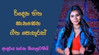 රිදෙන හිත සැනසෙන ගීත පොකුරක් | Sinhala sad songs | None Stop Sinhala | Sinhala Sindu | Adara Geetha