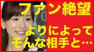 皆藤愛子がフライデー熱愛スクープ完全否定。が、相手がよりによって… ...