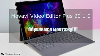 Movavi Video Editor Plus 2020 Обучаемся монтажу!!!! Быстро и легко создаем видео!!!!