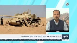 التلفزيون العربي | الحوثيون يعلنون إطلاق صاروخ باليستي على مواقع للمقاومة الشعبية في محافظة الجوف
