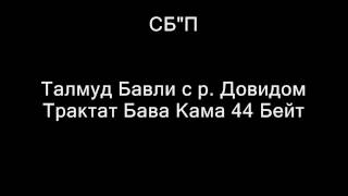 Вавилонский Талмуд Трактат Бава Кама 44 Бейт онлайн на русском