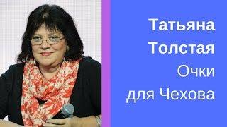 Татьяна Толстая.  Очки для Чехова