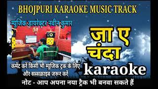 जा ऐ चन्दा #Bhojpuri #Karaoke #Track #Ritesh #Pandey Ja Ae Chanda