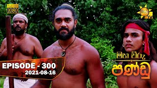 Maha Viru Pandu | Episode 300 | 2021- 08- 16 Thumbnail