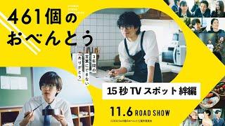 """映画『461個のおべんとう』TVスポット """"絆編"""""""