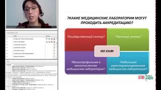 Вебинар Практика внедрения системы менеджмента качества медицинской лаборатории