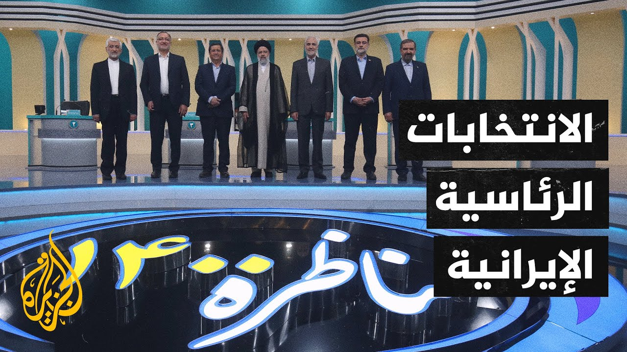إيران وسباق الرئاسة  - نشر قبل 6 ساعة
