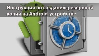 видео Как сделать бэкап контактов на Андроид