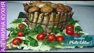 Пенёк с грибами Праздничное горячее блюдо из мяса На новый год 2020