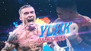 Главное событие года в мировом боксе! Александр Усик vs Мурат Гассиев - 21 июля на Интере