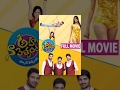 Aha Na Pellanta Full Movie || Allari Naresh, Ritu Barmecha, Srihari