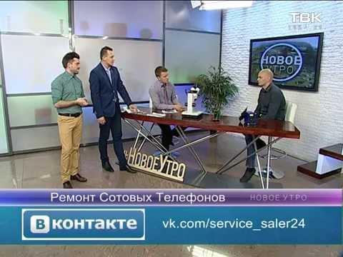Ремонт сотовых телефонов в Красноярске