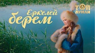 Ерке Есмахан - Еркелей берем