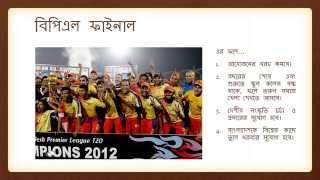 প্রস্তাবীত  বিপিএল 2015 Bangladesh BPL