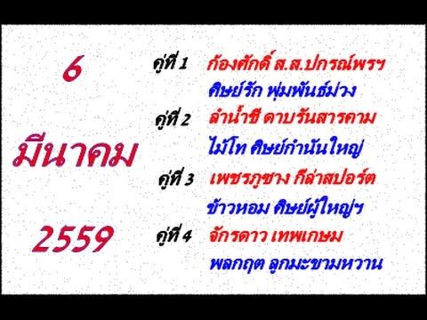 วิจารณ์มวยไทย 7 สี อาทิตย์ที่ 6 มีนาคม 2559