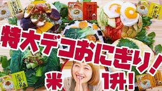 【BIG EATER】GIANT Deco-Onigiri-maru! over 10lbs ! 【MUKBANG】【RussianSato】 thumbnail
