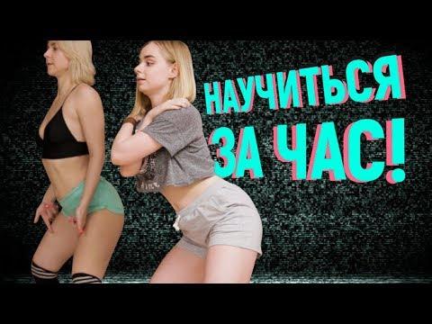 Как научиться танцевать тверк в домашних условиях для начинающих видео