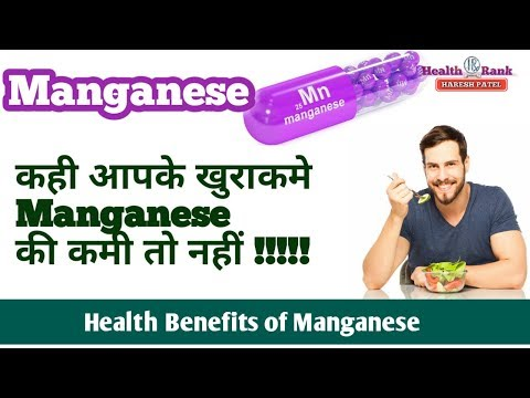 Benefits of Manganese in Hindi || Details of Manganese and Health Benefits || Health Rank