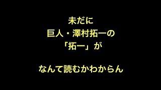 プロ野球 未だに巨人・澤村拓一の 「拓一」がなんて読むかわからん たく...