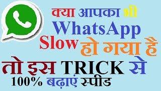 Why My WhatsApp Slow Runing  (Problems Solve 100% Trick)IN This Video