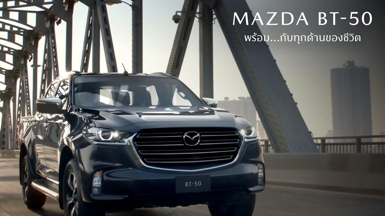 All-New Mazda BT-50 ปิกอัพเรียบหรู สไตล์ SUV
