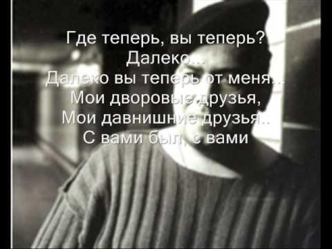 Любэ Ft Потап и Настя Каменских Мои друзья + Lyrics
