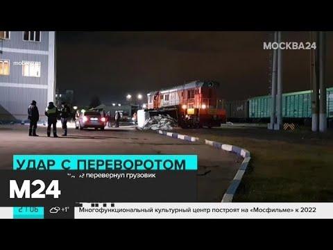 В Люблине тепловоз перевернул грузовик - Москва 24