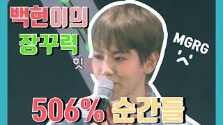 Download lagu 백현이의 장꾸력 506%의 순간들 (feat. 백현이의 센스)