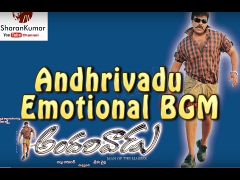 Andharivadu Movie Rare Emotional BGM || Emotional Background Music || Sharan Kumar