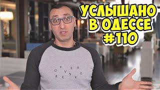 Юмор из Одессы шутки анекдоты фразы и выражения Услышано в Одессе 110