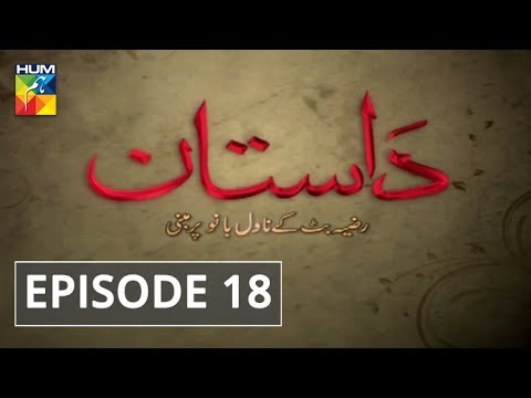 Dastaan Episode #18 HUM TV Drama