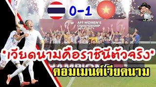 ความคิดเห็นชาวเวียดนามหลังชนะไทย 1-0 คว้าแชมป์ฟุตบอลหญิงชิงแชมป์อาเซียน 2019